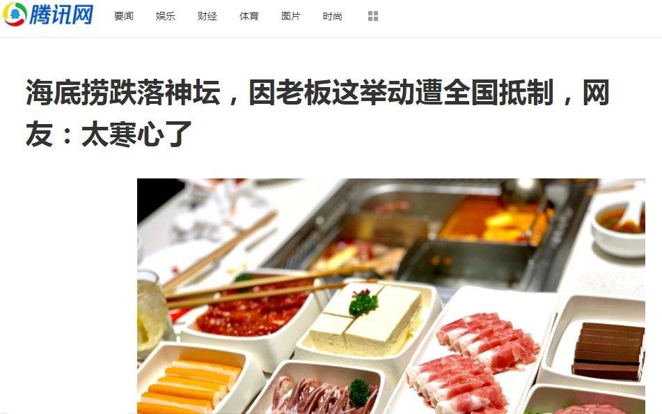 图截自《腾讯网》。