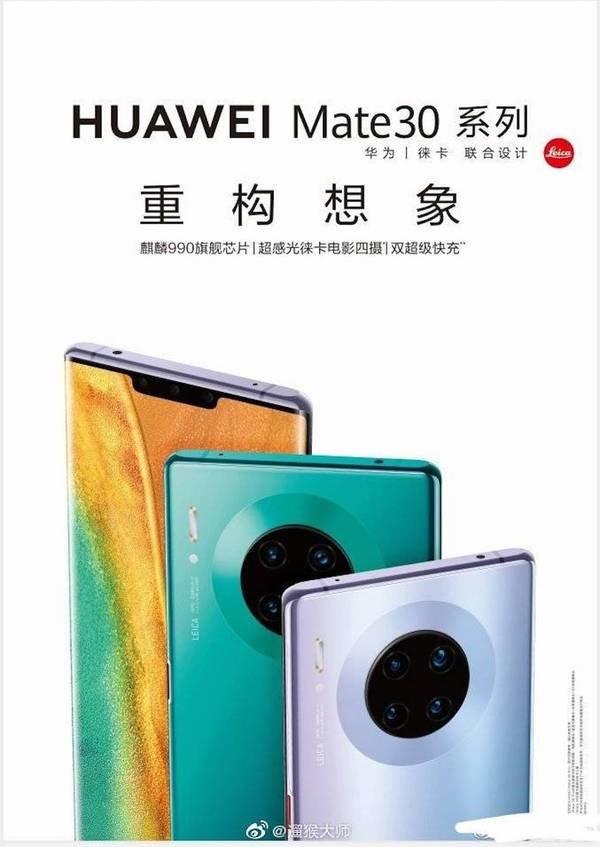 网传疑似HUAWEI Mate 30官方宣传海报。