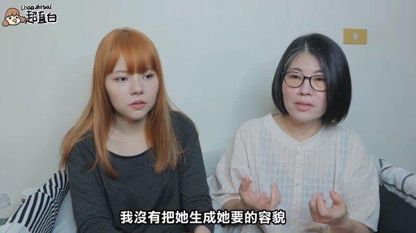 """妈妈自责""""没有把女儿生成她要的容貌""""。(图取自YouTube/超直白Chaozhibai)"""
