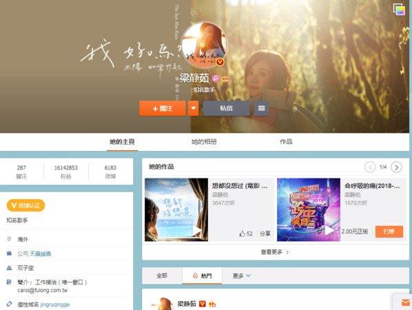 梁静茹曾一度取消关注范玮琪的微博。(截图取自微博/梁静茹)
