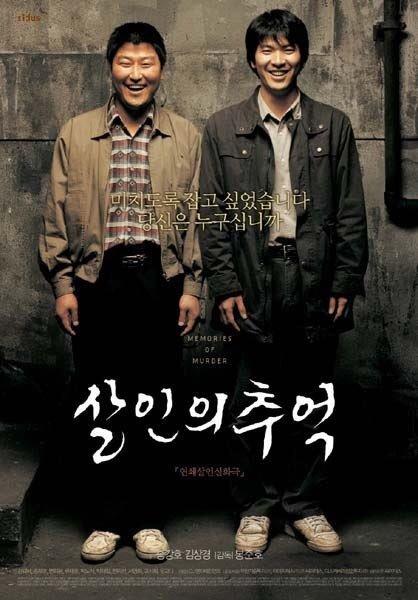 《杀人回忆》电影海报。