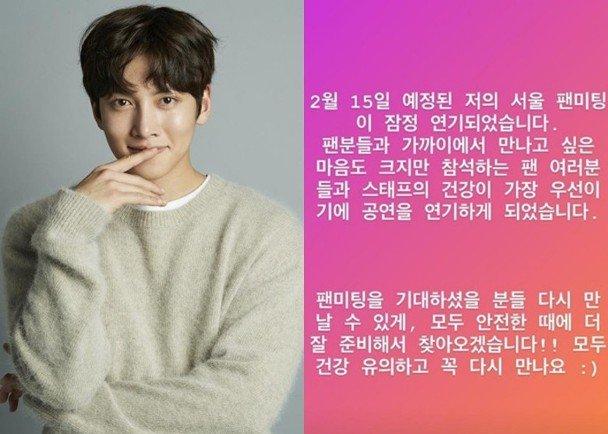 池昌旭在Instagram宣布首尔见面会延期的消息。