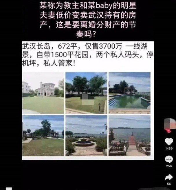 网民爆料黄晓明和Angelababy低价出售武汉的豪宅,更猜测他们是不是在离婚前分财产。
