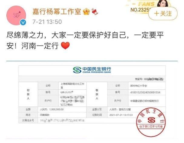 杨幂也捐出100万人民币。