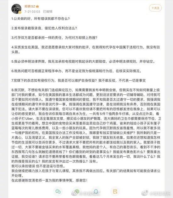 郑爽微博全文,不过该文已被删除。
