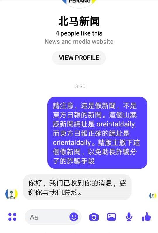 """《东方日报》已要求""""北马新闻""""面子书专页版主撤下这则盗用本报名义的假新闻。"""