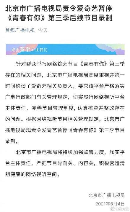 北京广电局在《青春有你3》总决赛前喊停节目录制,让粉丝十分震惊。