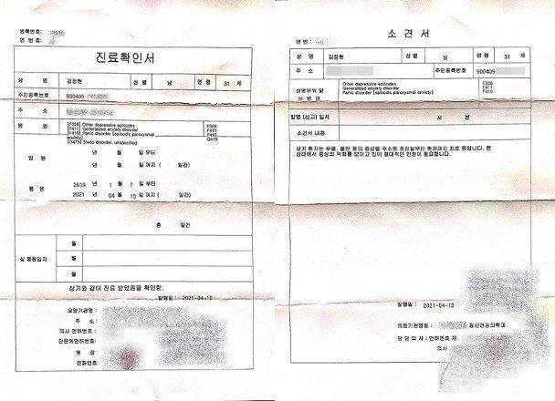 韩媒曝光金正贤接受治疗的诊断书。
