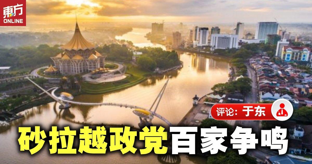 于东:略说——砂拉越政党的发展与演变(上) | 名家| 评论| 東方網馬來西亞東方日報
