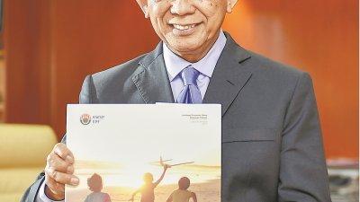 雇员公积金局主席丹斯里三苏丁展示该局新出炉的2017年报。