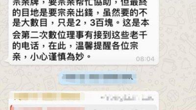 接获老千来电的宗祠理事在WhatsApp群组内提醒宗亲小心警惕。