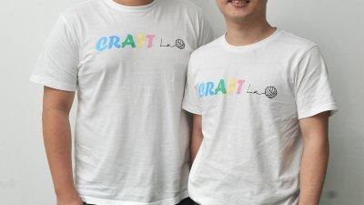 """陈泽轩(左)和周振豪相识于本地一个新创活动,当时周振豪在一家房产新创工作。问他为什么会愿意跳槽CRAFT La,他说:""""我觉得艺术家和科技人的情况相似,艺术人不会卖产品,科技人一般也不擅长于做生意,所以我觉得CRAFT La很有意义。"""""""