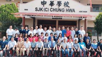 铅区7所华小的董家校方成员在交流会前,在中华学校校舍前大合影,坐者左7起为陈国辉及庄俊隆。