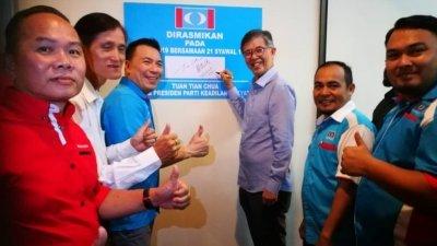蔡添强(左4)为公正党峇眼区部新会所开幕。