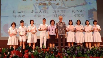 郑美珍(左5起)及童星存,与各年段全级第一名的优异奖学金得主合影。
