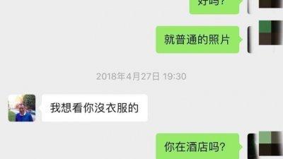 许绍雄微信对话截图。(图取自东网)