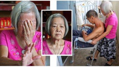 黄娇(右)每日都会协助中风的李志雄,到屋外走廊活动筋骨。左图为黄娇在谈到亲人时失声落泪,表示不愿为他们再添麻烦。(摄影:刘维杰)