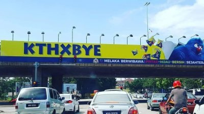 """马六甲妈咪大宝达集团广告牌使用的英文潮语 """"KTHXBYE"""" 引发非千禧年代消费者热议。"""