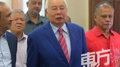 纳吉(中)周二到吉隆坡高庭出席1MDB稽查报告遭篡改案的审讯。(摄影:骆曼)