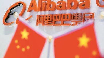 阿里巴巴香港第2上市活动购兴强劲,将比预期提前停止接受认购申请。