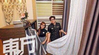 黄丽琴(左)与连德源经过13年一步一脚印的努力,打造KB品牌窗帘。