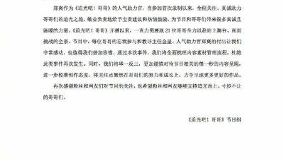 《追光吧!哥哥》节目组发出声明,向郑爽及观众道歉。
