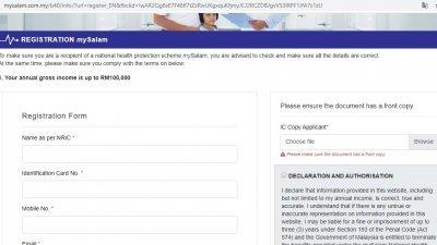 待页面出来后,依序输入名字、身分证号码、电话号码、电邮、地址、邮区编号,最后上载身分证副本就能提交。