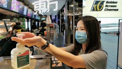 电影院的所有柜台都放置了免洗洁手液,供民众使用和自行消毒,此外到电影院看戏观众人数虽有所回升,然而其中穿戴口罩的观众却不多,目测总人数5%不到。