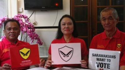 徐丽娜(中)为砂民志党推介新政党标志。左起布里博斯、温卜旦。