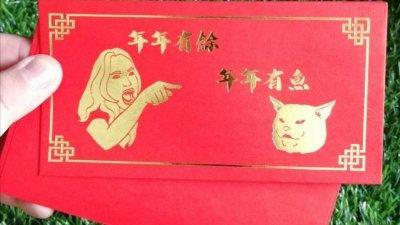 """原创版本红包背面是""""年年都有馀鱼""""。(受访者提供)"""