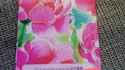 """星展银行派发的红包袋祝语搞创意,将""""花开富贵""""改成""""花开富归""""。"""