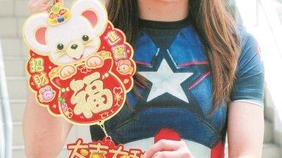 穿起美国队长战服,显得英气十足的梁敏仪,祝贺东方日报读者身体健康,大吉大利。(摄影:徐慧美)