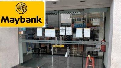 职员伴侣检测虽呈阴性 马来亚银行加埔分行仍关闭